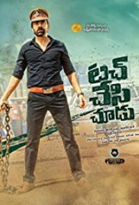 hintfilm/Touch Chesi Chudu.jpg